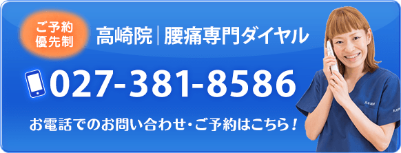 お電話0273818586