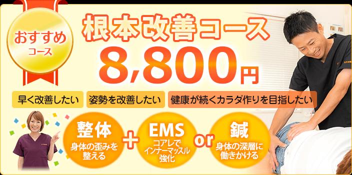腰痛改善スペシャルコース初回7000円+税