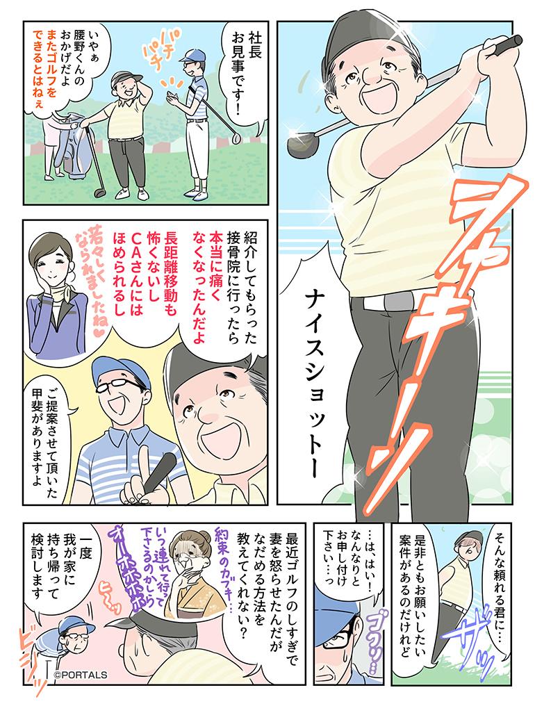 マンガ:坐骨神経:before