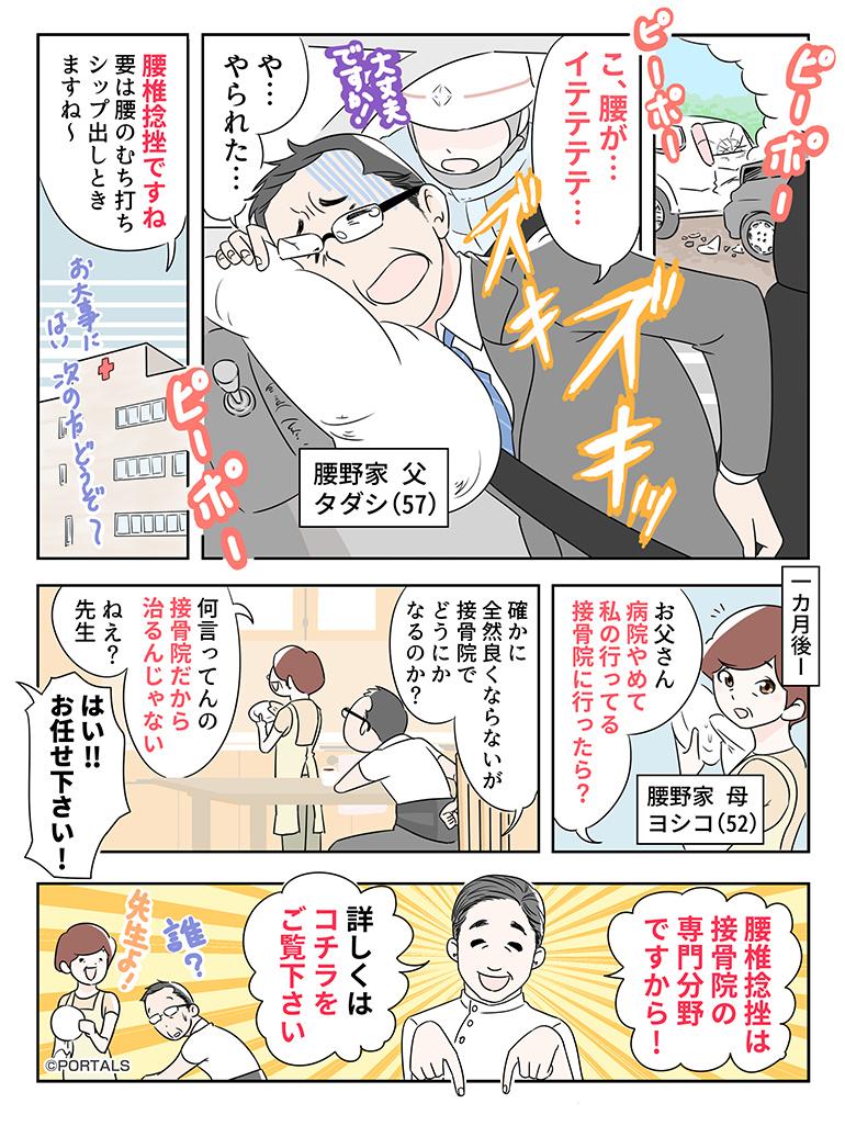 マンガ:交通事故による腰痛:before